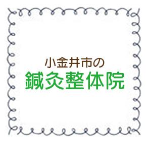 小金井市の鍼灸整体院
