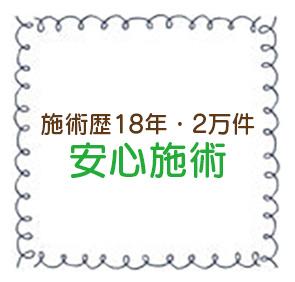 小金井市の整体は2万件以上の実績