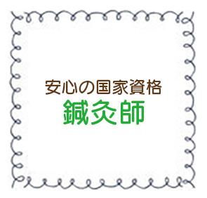 小金井市・武蔵小金井の整体院